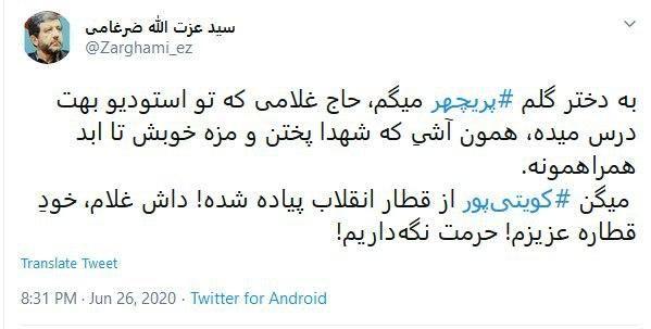 حرمت گذاشتن برای کویتیپور از سوی عزت الله ضرغامی
