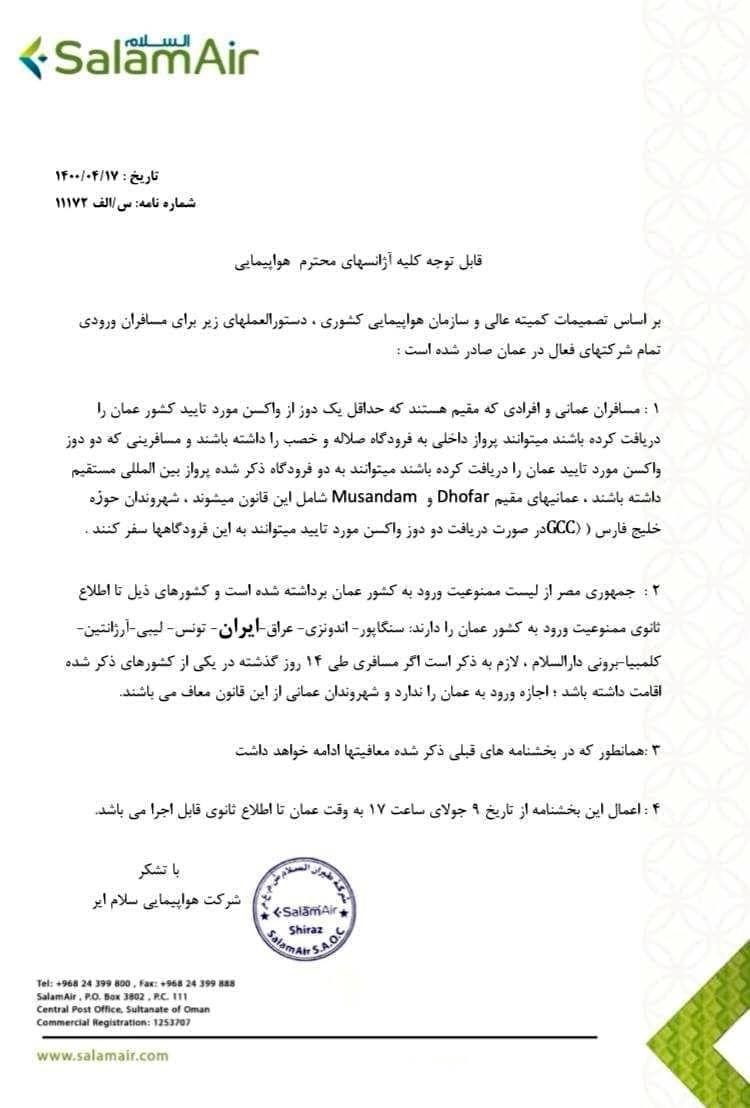 ورود اتباع ۹ کشور از جمله ایران به عمان ممنوع شد