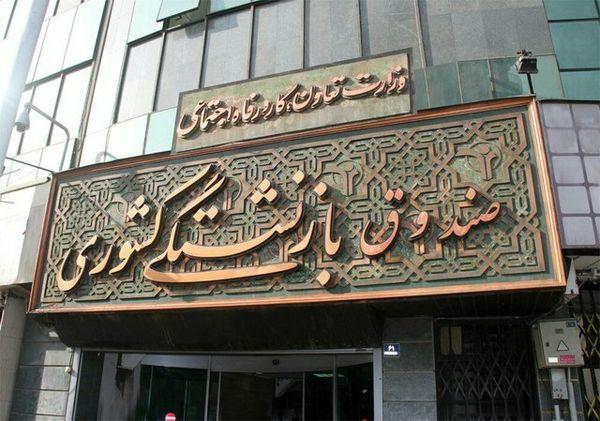 عیدی بازنشستگان کشوری فردا واریز میشود