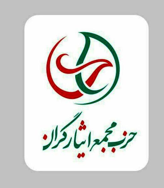 واکنش حزب مجمع ایثارگران در خصوص طرح به اصلاح اصلاح قانون انتخابات