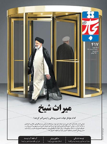 میراث اقتصادی حسن روحانی در «تجارت فردا»