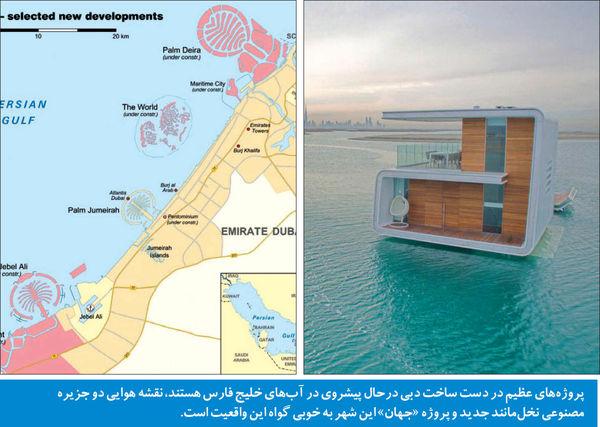 پیشروی «دبی» با جزایر شناور