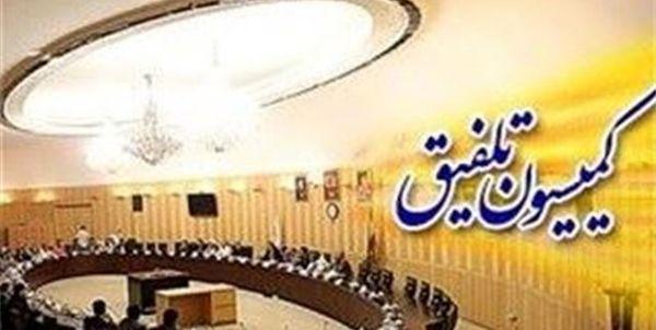 نمایندگان کمیسیون اجتماعی در کمیسیون تلفیق انتخاب شدند