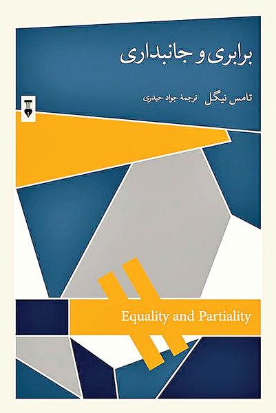 «برابری و جانبداری» در بازار کتاب