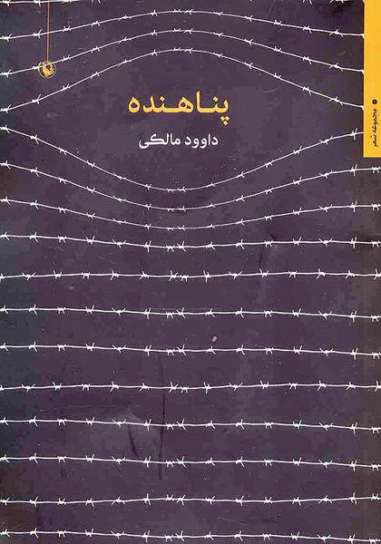 کتاب «پناهنده» در بازار نشر
