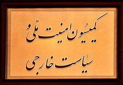 ورود کمیسیون امنیت ملی مجلس به ماجرای زندان اوین