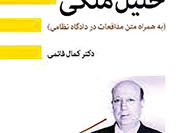 شناختنامه خلیل ملکی در ویترین کتابفروشیها
