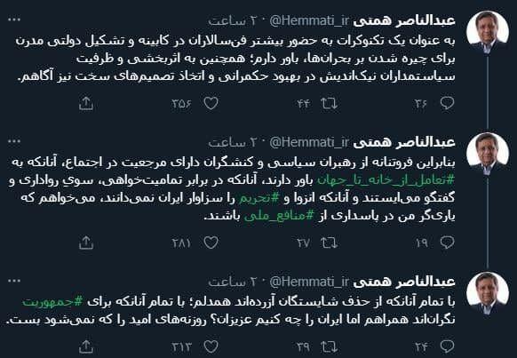 درخواست فروتنانه عبدالناصر همتی از رهبران سیاسی / ایران را چه کنیم عزیزان؟