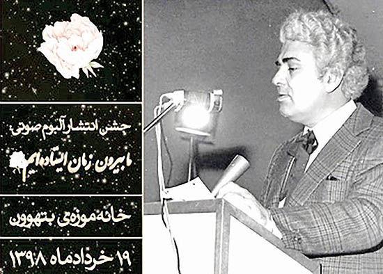 رونمایی از شعرخوانی منتشر نشده احمد شاملو