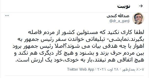 ادامه واکنش ها به حضور رئیسی در بین مردم خوزستان
