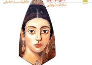 انتشار کتابی از ملکه  پرحرفیهای خوشمزه