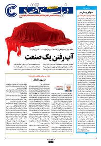 ویژهنامه تحلیلی انجمن سازندگان قطعات و مجموعههای خودرو ایران