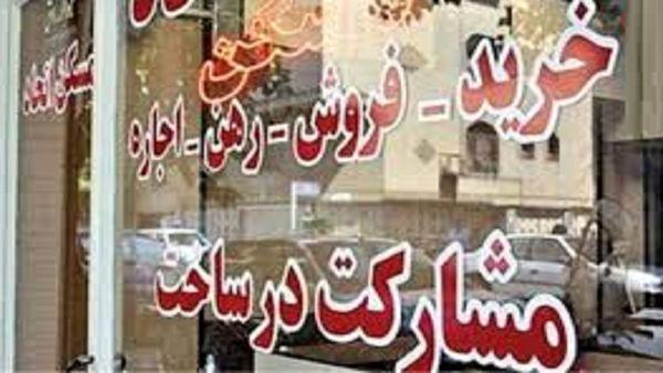 قیمت رهن و اجاره مسکن در منطقه ۱۷ تهران چند؟