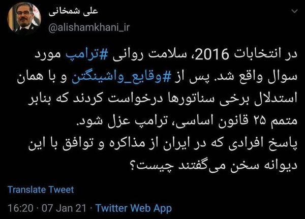 شمخانی: پاسخ افرادی که در ایران از توافق با ترامپ دیوانه سخن می گفتند چیست؟