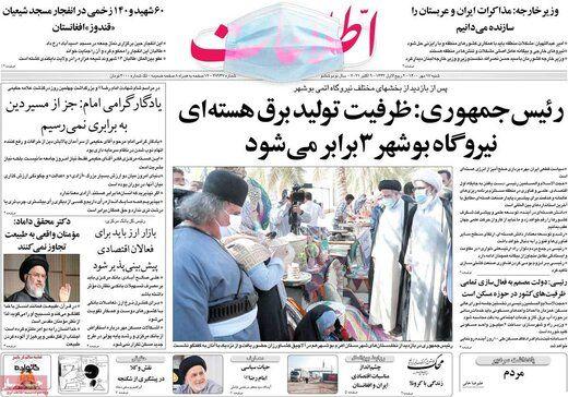 روزنامه اطلاعات: دولت جدید مثل همه دولتها در ماه عسل است و حرفهای زیبا می زند