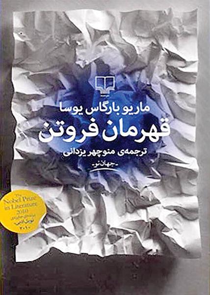 «قهرمان فروتن» یوسا در کتابفروشیها