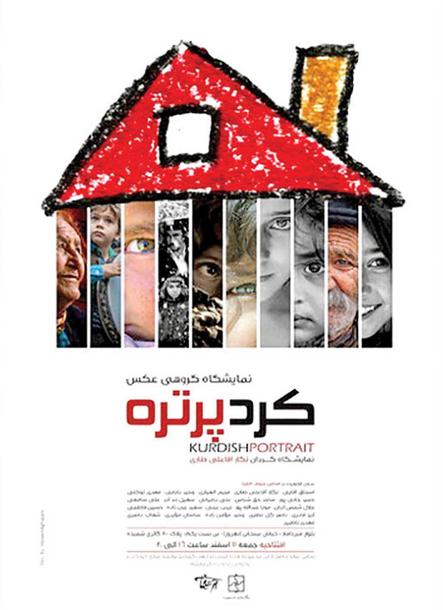 نمایشگاه عکس برای توانمندسازی کودکان زلزلهزدگان