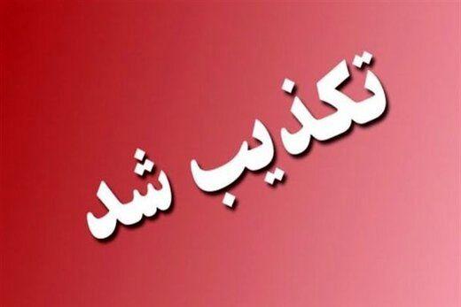 نقل قول منتسب به واعظی درباره حوادث آبان ۹۸ تکذیب شد