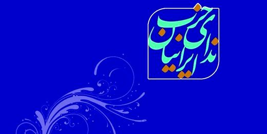 نامه حزب اصلاح طلب به مجمع تشخیص مصلحت نظام برای تصویب FATF