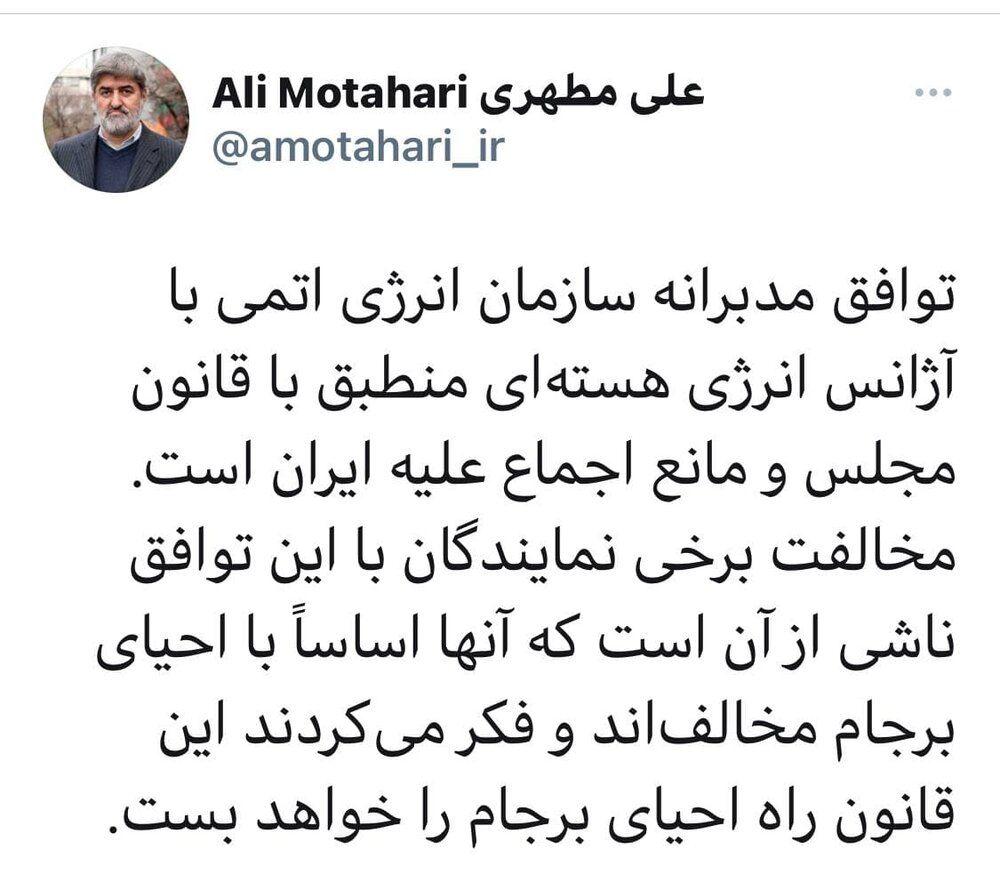 واکنش علی مطهری به مخالفت نمایندگان مجلس با توافق ایران و آژانس