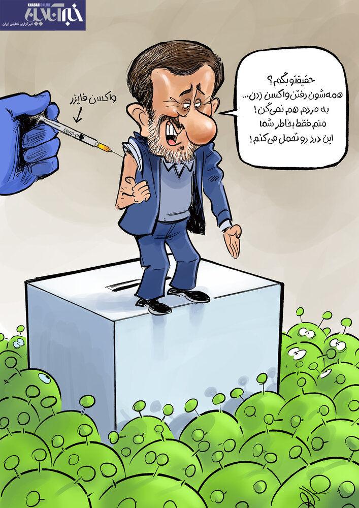 ببینید: احمدینژاد همه این درد رو بخاطر مردم میکشه!