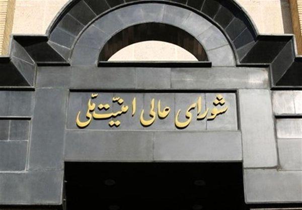 بیانیه دبیرخانه شورای عالی امنیت ملی درباره تمدید تفاهم ایران با آژانس