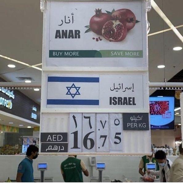 محکومیت عرضه محصولات صهیونیستی در بازارهای دبی