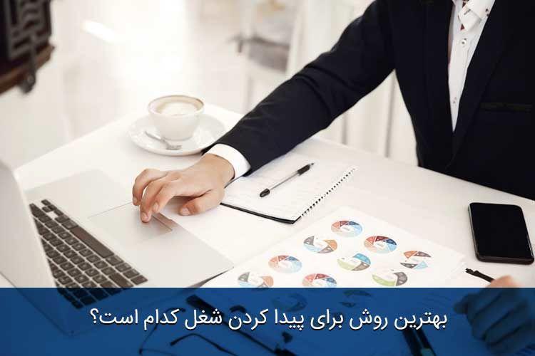 بهترین روش برای پیدا کردن شغل کدام است؟