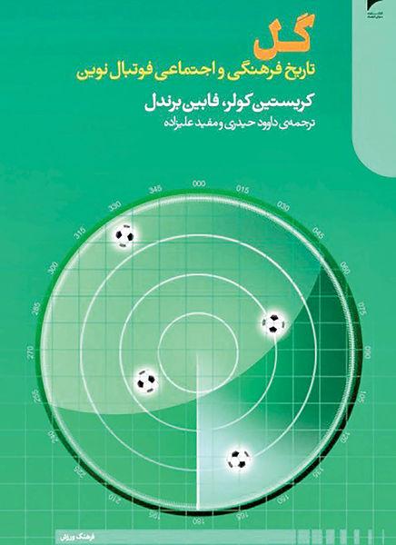 تاریخ فرهنگی و اجتماعی فوتبال کتاب شد