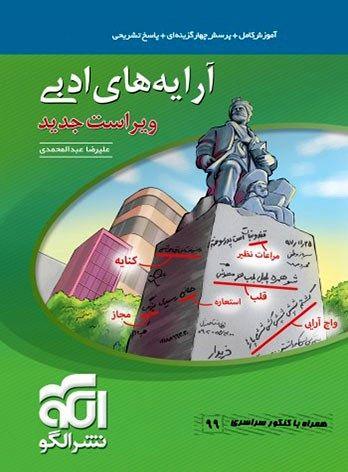 مقایسه کتاب های آرایه های ادبی نشر الگو، نشر دریافت و هفت خان خیلی سبز