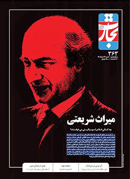 تصویر علی شریعتی روی جلد تجارت فردا