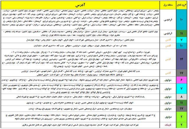 جدول احتمالی زمانبندی خاموشیهای پایتخت منتشر شد