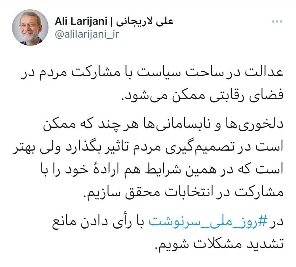 لاریجانی: در روز ملی سرنوشت با رأی دادن مانع تشدید مشکلات شویم