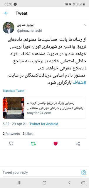 واکسنخواری به شهرداری تهران رسید؟
