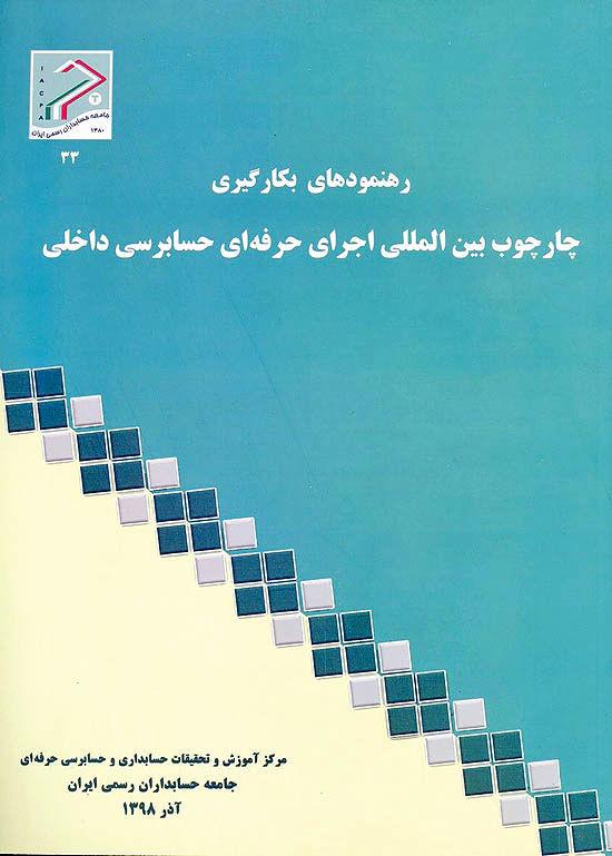 «رهنمودهای بهکارگیری چارچوب بینالمللی اجرای حرفهای حسابرسی داخلی»