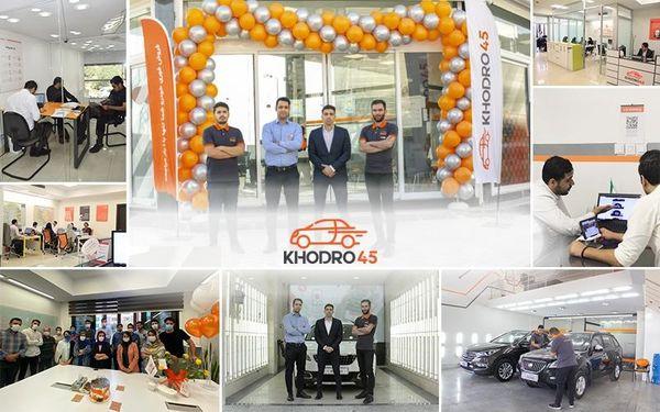 خودرو۴۵ شعبههای خود را در سراسر ایران توسعه میدهد