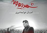 آلبوم جدید احسان خواجه امیری در بازار