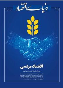ویژه نامه سراسری معاونت تعاون وزارت کار