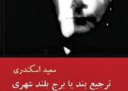 انتشار کتاب شعر ایرانی در حال و هوای کرونا