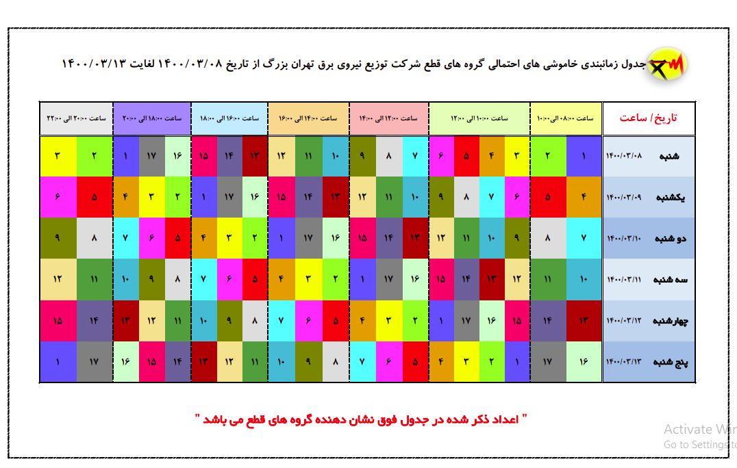 جدول جدید خاموشیهای تهران؛ زمانبندی قطع برق در مناطق مختلف پایتخت از ساعت ۸ تا ۱۰