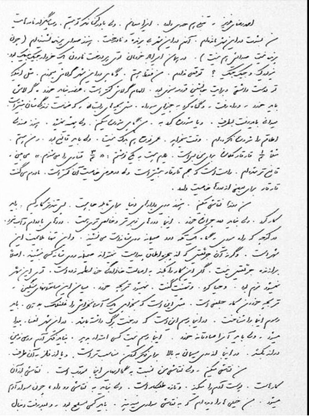 نامه سهراب در نیویورک به احمدرضا در تهران