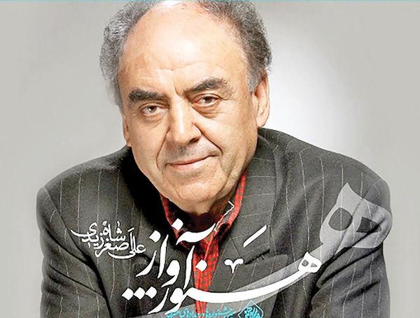 انتشار آلبوم جدید علیاصغر شاهزیدی