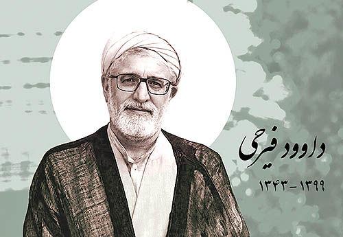 درگذشت دکتر فیرحی؛ اندیشمند تاریخ دین و مشروطهخواهی
