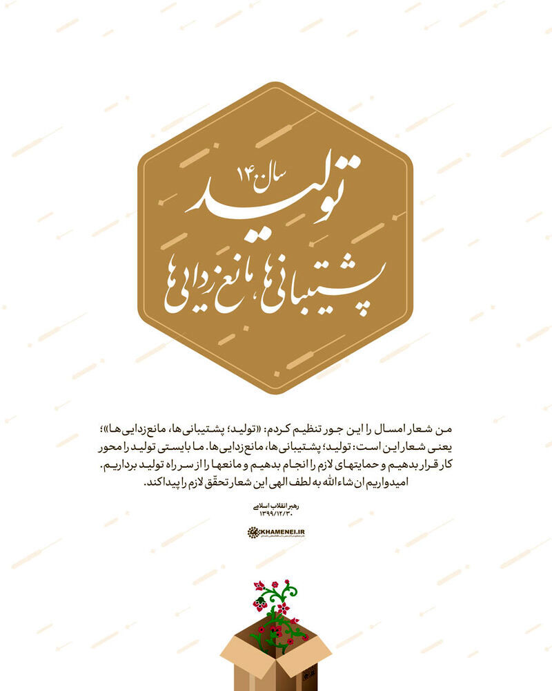 پوستری که سایت رهبر انقلاب همزمان با تحویل سال نو منتشر کرد