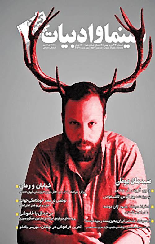 پرونده سینمای یونان در سینما و ادبیات