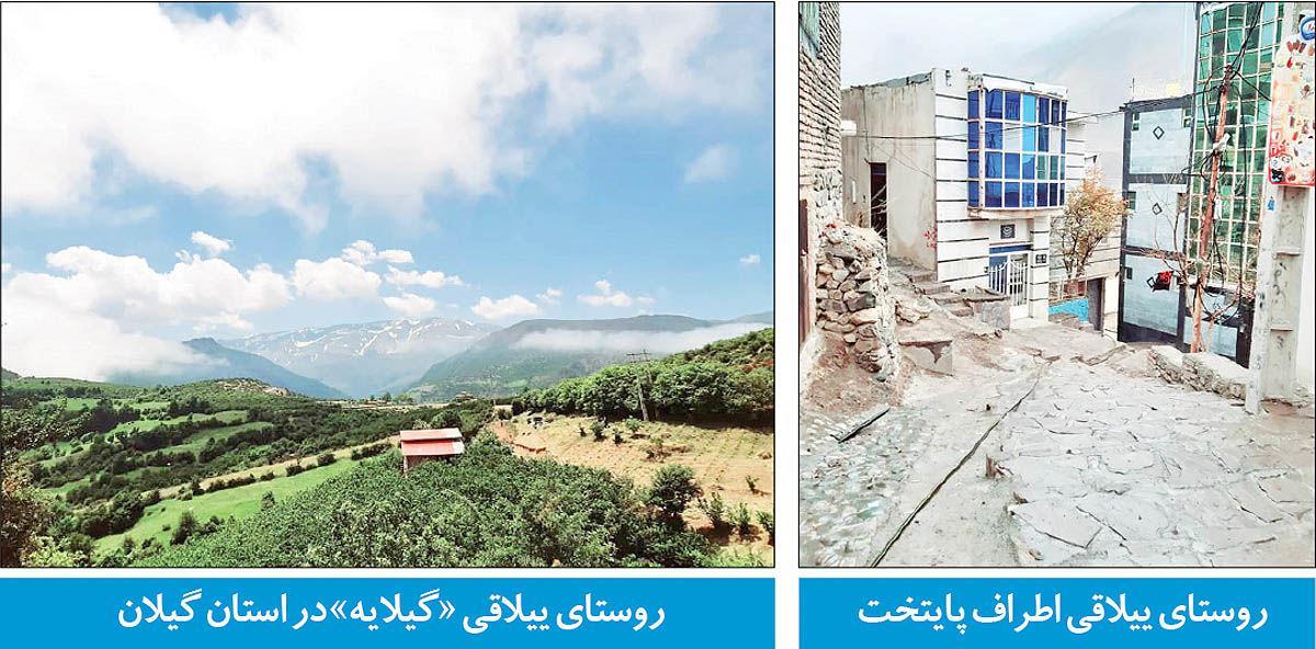 تفاوت بومگردی گیلان و تهران