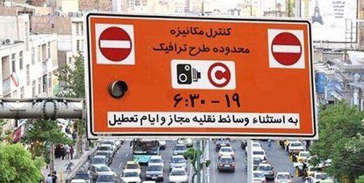 نرخ طرح ترافیک در تهران تغییر میکند؟