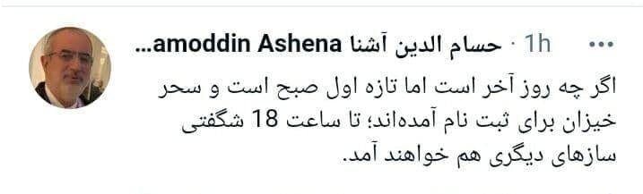 انتخاباتی حسام الدین آشنا : تا ساعت ۱۸ منتظر شگفتی سازهای دیگر هم باشید