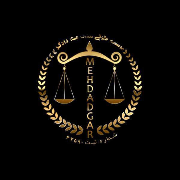 موسسه حقوقی محمد رضا مه دادگر با مشاوره حقوقی رایگان