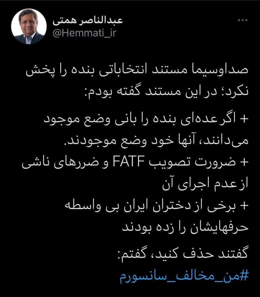 افشاگری همتی درباره علت پخش نشدن مستندش از صداوسیما
